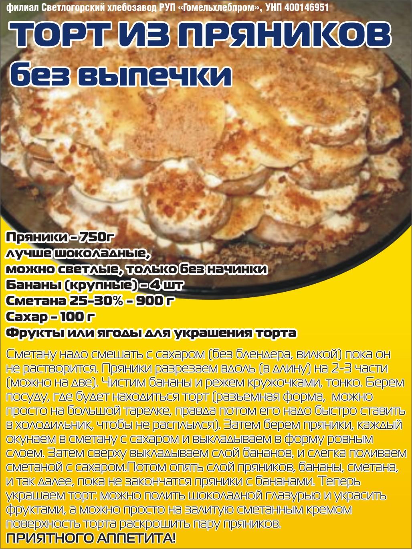 Рецепт торт из пряников и бананов со сметаной пошагово в