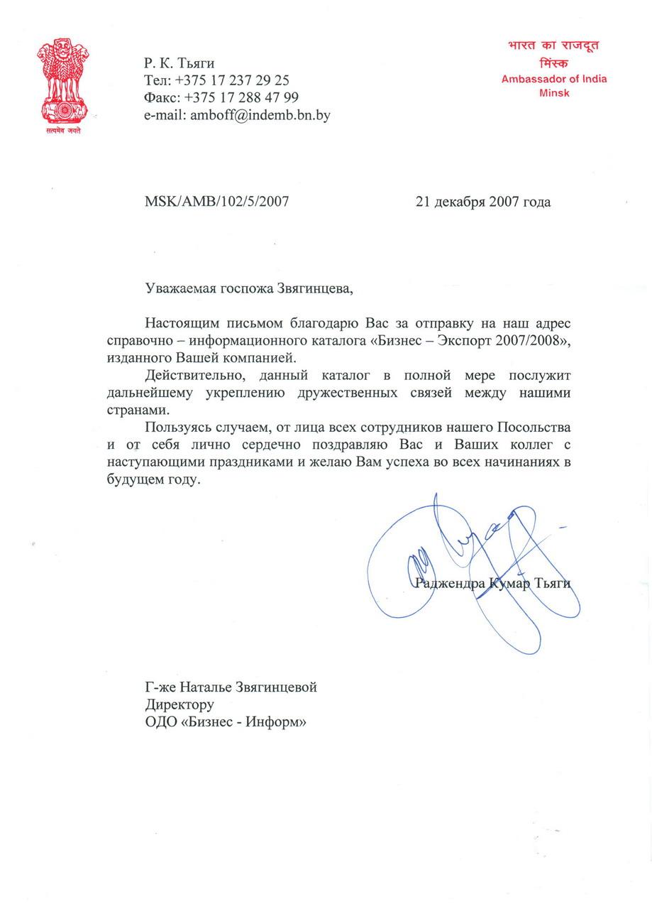 Письмо в посольство апелляция деревушке небольших